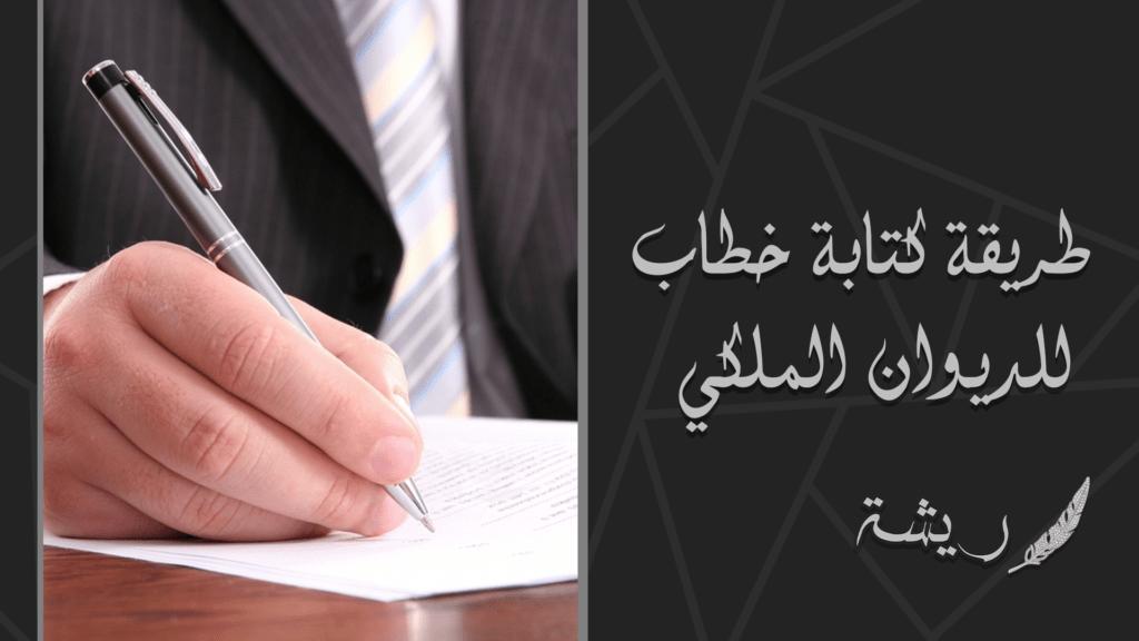 طريقة كتابة خطاب للديوان الملكي ريشة