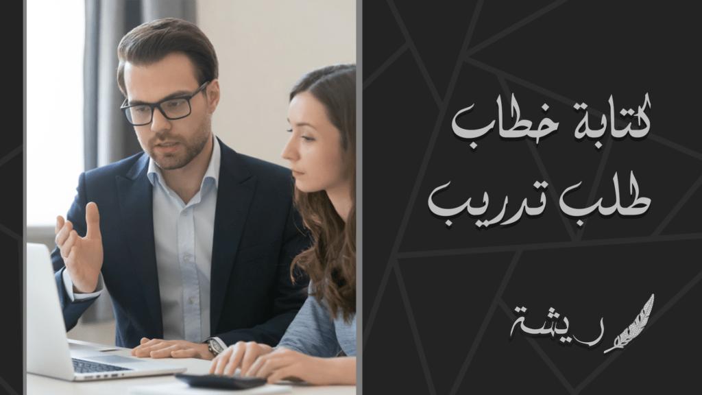 كتابة خطاب طلب تدريب