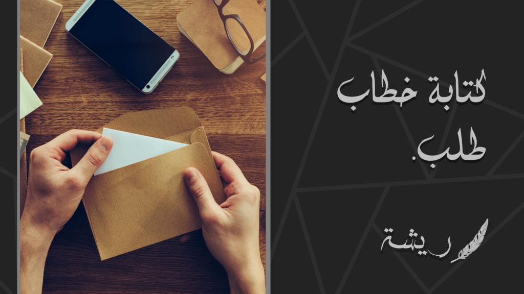 كتابة خطاب طلب