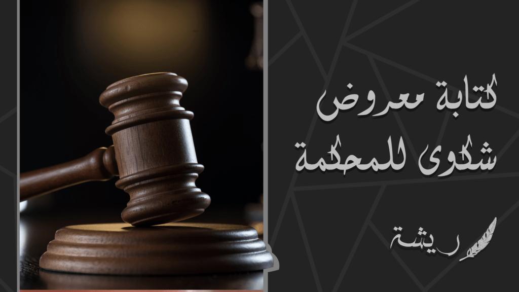 كتابة معروض شكوى للمحكمة
