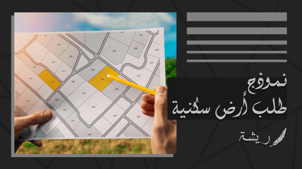 نموذج طلب أرض سكنية