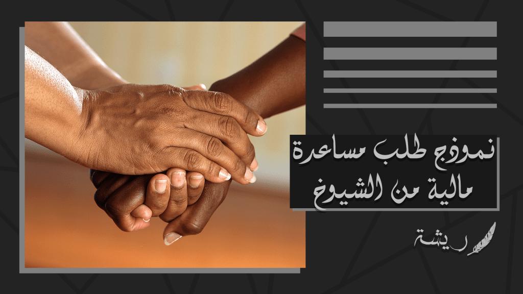 نموذج طلب مساعدة مالية من الشيوخ